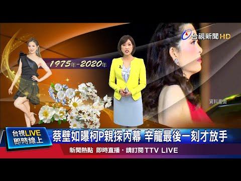 """20年交情! 楊麗菁祈願""""下輩子再做好姐妹"""""""