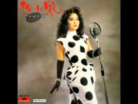 徐小鳳 - 誰又欠了誰 (1986)