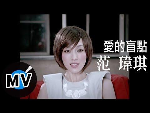范瑋琪 Christine Fan - 愛的盲點 (官方版MV)