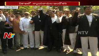 AP Advocates Demand Over High Court Bench at Visakhapatnam..