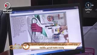 وزارة الصحة: حريصون على مكافحة الأمراض التنفسية المعدية ...