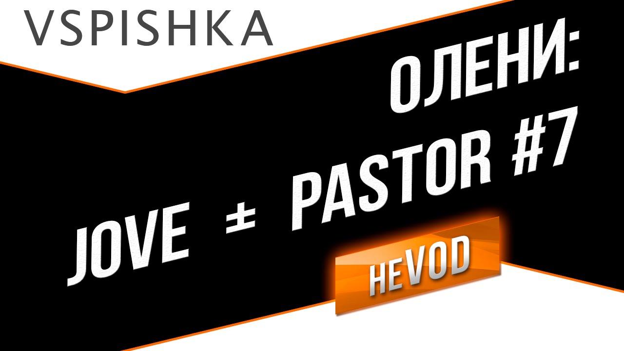 """Взвод / Vspishka neVOD №7 """"Особый выпуск"""" Jove, _Pastor_"""