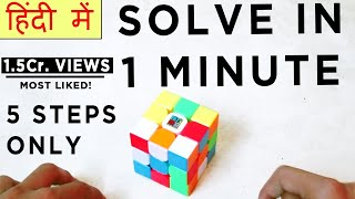 How To Solve 3*3 Rubik's Cube In 1 Minute | How To Solve a Rubik's Cube Easily in 5 steps - HINDI