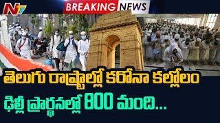 Breaking: 800 people from Andhra Pradesh, Telangana attend..