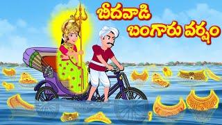 బీదవాడి బంగారు వర్షం | Telugu Kathalu | Telugu Story | Bedtime Stories | Panchatantra kathalu