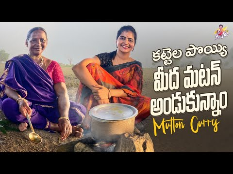 Bigg Boss fame Shiva Jyothi shares video of cooking mutton curry in village style