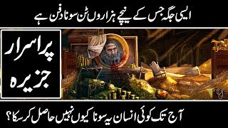 Hidden Treasure Of The Oak Land  in urdu hindi    urdu discovery