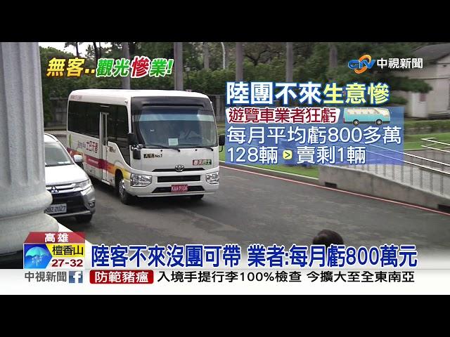 """陸客團緊縮超慘! 高雄遊覽車大老賣車""""僅剩1輛"""""""