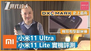 Xiaomi 小米11 Ultra 小米11 Lite 實機評測 | 機背有型副屏幕 Dxomark 史上最高