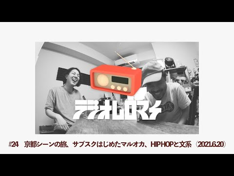 #24【ラジオムロマチ】京都シーンの旅、サブスクはじめたマルオカ、HIP HOPと文系/出演:ミキクワカド、ラ・マルオカ(2021/6/20)