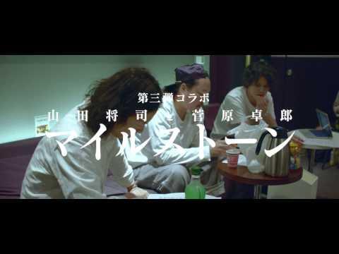 「マイルストーン」 SPECIAL OTHERS &  山田将司 (from THE BACK HORN), 菅原卓郎 (from 9mm Parabellum Bullet) 特報