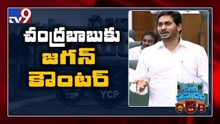 YS Jagan slams Chandrababu in AP Assembly..