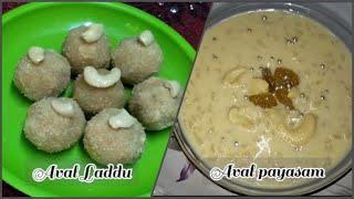 Gokulashtami Special Aval Payasam, Aval Laddu   Krishnar Jayanthi Special  Recipies Homemadecooking