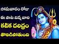 సోమవారం రోజు ఈ పాటలను విన్న వారి కటిక దరిద్రం తొలిగిపోతుంది | Shivarchana | Lord Shiva Songs | 80
