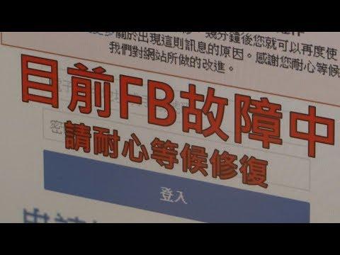 臉書、IG凌晨當機 官方稱非遭駭 修復中 20190314 公視中晝新聞
