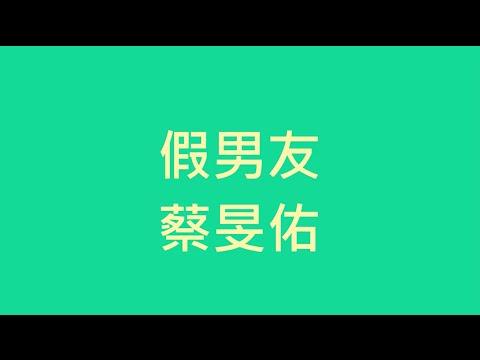 蔡旻佑 - 假男友【歌詞】