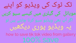 how to download tik tok videos to gallery |subscribe| technical Urdu channel please