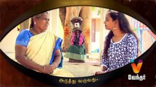 Moondravathu Kan 02-08-2017 – Vendhar tv Show – Episode 93