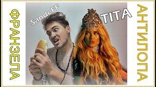 SandeFF - ФРАНЗЕЛА (TITA-ANTILOPA) ПАРОДИЯ 2018
