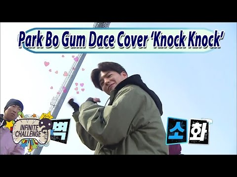 [Infinite Challenge] 무한도전 - Bo Gum's Dance Cover 'TWICE - Knock Knock' 20170415