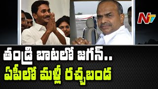 CM Jagan gives nod for appointment of 17,000 medical staff..