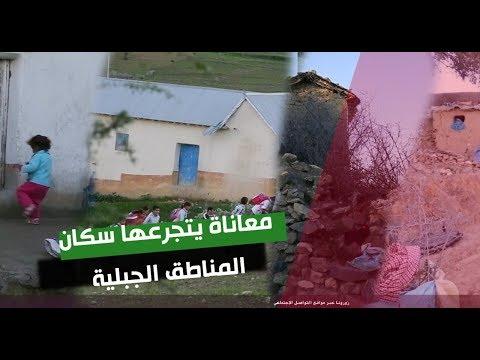 """""""الأيام24"""" تقتحم الحياة البدائية لمغاربة 2019"""