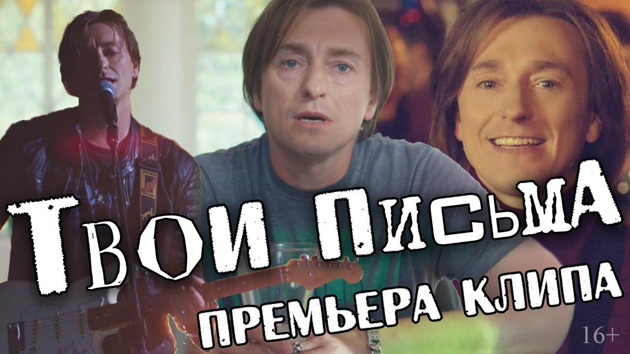 Сергей Безруков - Твои Письма (feat. Крёстный Папа)