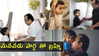 Viral: Brahmanandam with his grandson Partha latest adorab..