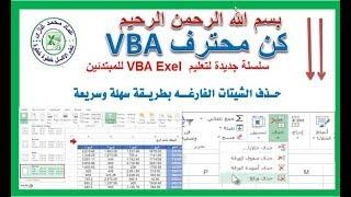 اكسل vba حذف اوراق العمل الفارغة بطريقة سهلة وسريعة