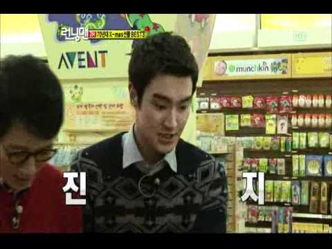 Running man Siwon