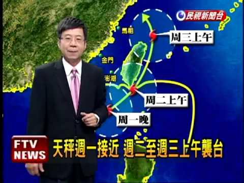 2012/08/26 藤原效應影響 中颱天秤再度襲台-民視新聞