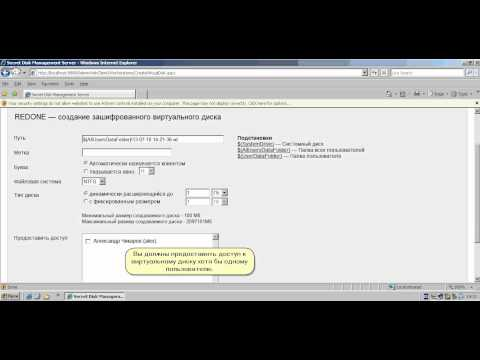 Secret Disk Enterprise: создание виртуального диска