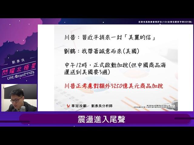 【閃耀北極星】 #劉彥良 0510,震盪進入尾聲
