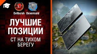 СТ на Тихом берегу - Лучшие позиции №12 - от Deverrsoid и Evilborsh
