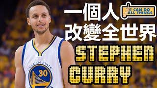 一個人改變全世界!One Man Can Change the World - Stephen Curry/柯瑞/庫里 - NBA球員小故事EP16