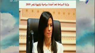 وزارة السياحة تعد أجندة سياحة ترفيهية لمصر 2019     -