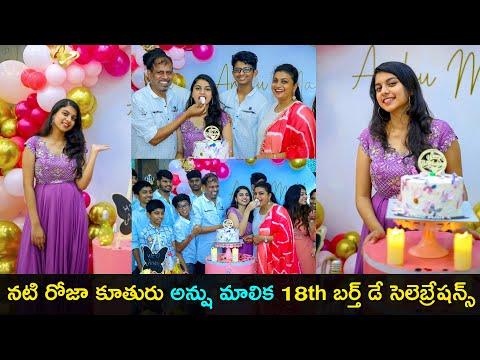 Actress Roja celebrates her daughter Anshu Malika's 18th birthday
