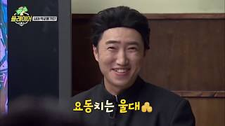 Lee Soo Geun Funny Moments in {Player ep. 1-4}