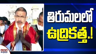 Opposition trying to capitalise on Tirumala declaration: M..