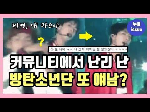 [이슈] 보기만해도 웃기다는 방탄소년단 또 얘남? 입덕 요정 등극 | issue | 누비 NuBi