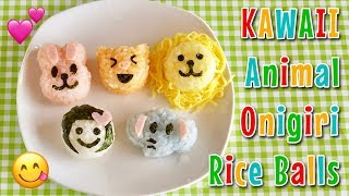 Kawaii Animal Onigiri Rice Balls Recipe | OCHIKERON | Create Eat Happy :)