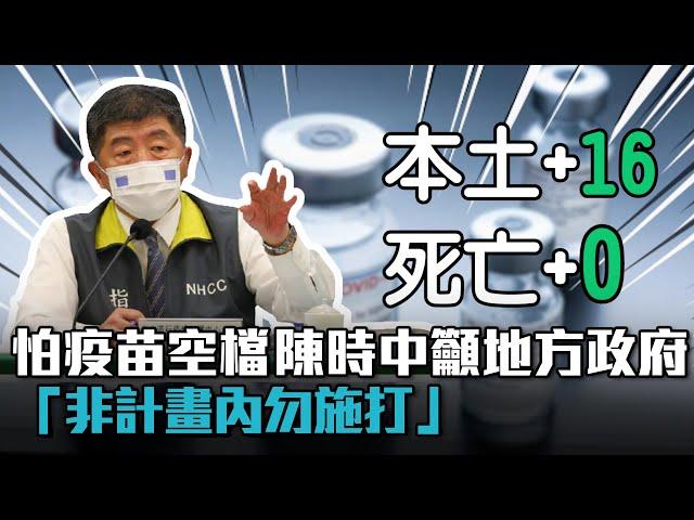 【有影】死亡持續「+0」好消息! 單日本土增16例「新北市7例最多」