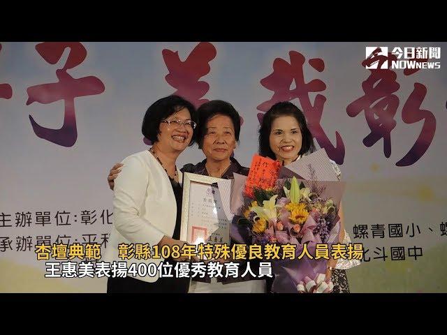 影/杏壇典範 彰縣108年特殊優良教育人員表揚