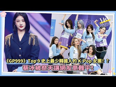 《Girls Planet 999》蔡冰被祭天也是很意外!|出道位史上最少韓國人的K-Pop女團!?|呂珍九陳昕葳好甜!!