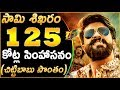 Rangasthalam  record 1st Week collections
