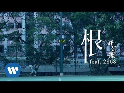 許廷鏗 Alfred Hui - 根 (feat. 2868) Root (Official Music Video)