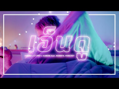 VARINZ x Z TRIP x KANOM - เอ็นดู feat. NONNY9, PONCHET【Official MV】