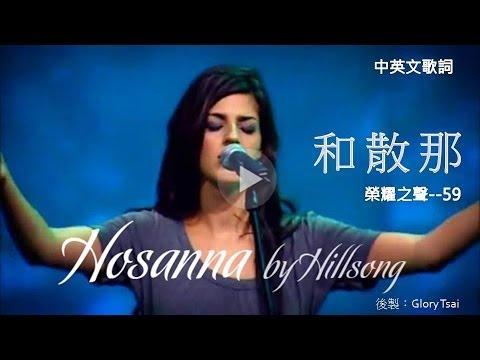 榮耀之聲--059 hosanna  和散那...中英文歌詞字幕...英文詩歌