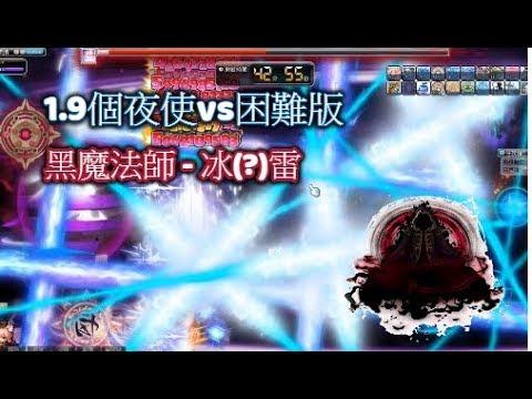 TMS新楓之谷 1.9打 vs 地獄級黑魔法師  史上最漫長的一場!