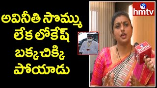 Roja flays Chandrababu, Nara Lokesh for criticising one ye..